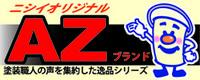 当店オリジナル商品 AZシリーズ