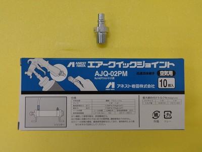 AJQ-02PM プラグ