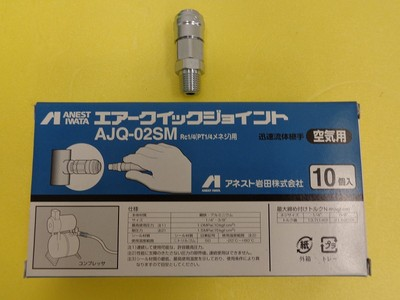 AJQ-02SM ソケット