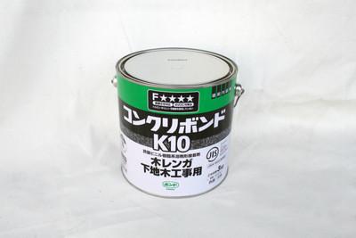 ボンド K10