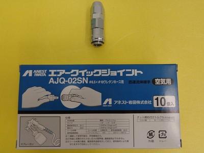 AJQ-02SN ソケット