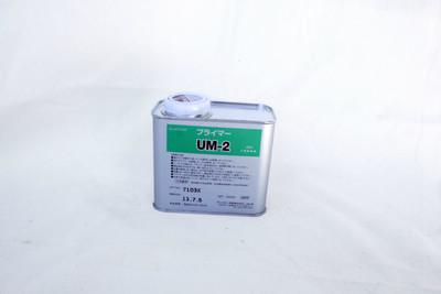 プライマー  UM-2