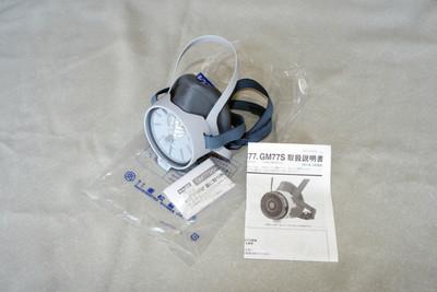 GM-77(M/E) 防毒マスク 本体のみ