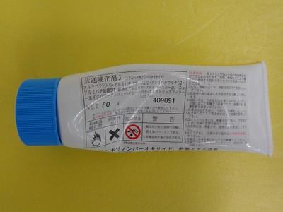 共通硬化剤 J(ブルー)
