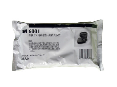 6001 防毒マスク吸収缶(2個/組)