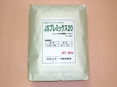 JSプレミックス20