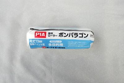 905-C313 ボンパラゴン(13mm) レギュラーローラー