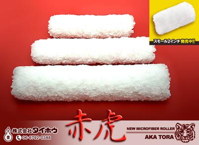 赤虎ローラー(毛丈10mm)