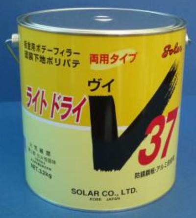 V37 ライトドライパテ