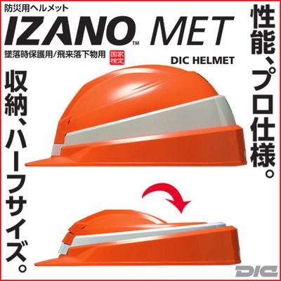 防災用ヘルメット IZANO