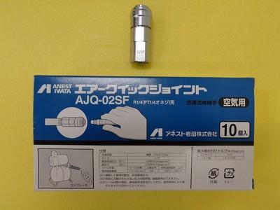 AJQ-02SF ソケット