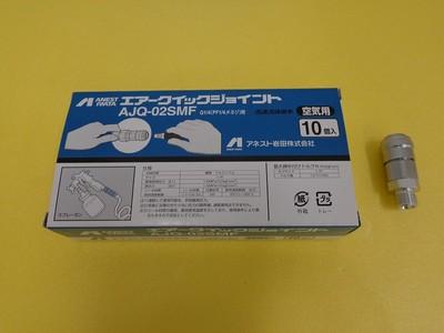 AJQ-02SMF ソケット