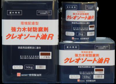 クレオソート油R