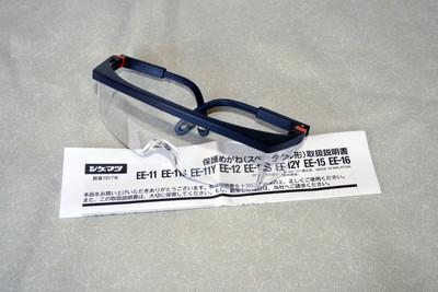 EE-15 保護メガネ